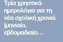 ΗΜΕΡΟΛΟΓΙΟ ΣΧΟΛΕΙΟΥ