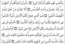 آيات من القرآن