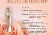"""2 региональный фестиваль моды и рукоделия """"Истоки женственности"""""""