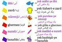 زبان فارسى