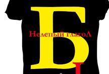 Принт Учи русский / prints for textiles