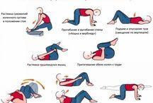 Здоровье. Упражнения