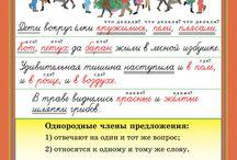 Русский 4