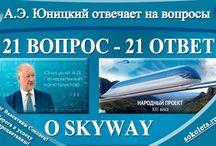 Инвестиции в инновации SkyWay