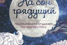 На сон грядущий/ the can't sleep colouring book