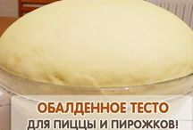 тесто для пицы