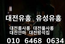 대전유흥 010 6468 0634 / 대전유흥 남성전용커뮤니티 NO.1 김태인채널 대전풀사롱 대전룸사롱 대전안마 대전방석집 대전노래방