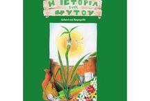 Η ιστορία ενός φυτού / Το βιβλίο που κρατάτε στα χέρια σας παιδιά, μας διηγείται τις περιπέτειες ενός άσημου και ταπεινού φυτού. Μας διδάσκει: Τη δύναμη και την χρησιμότητα του κάθε ζωντανού πλάσματος επάνω στη γη Δεν υπάρχει καλύτερος ή χειρότερος Τη δύναμη της οικογένειας Τη δύναμη της φύσης Την σημασία των σκουπιδιών και της ανακύκλωσης Τα αποτελέσματα της προόδου και του υπερ- καταναλωτισμού Την ενέργεια της γης και τη σοφία της Πόσο σημαντικό είναι να προστατεύουμε το περιβάλλον, γιατί είναι το σπίτι όλων μας