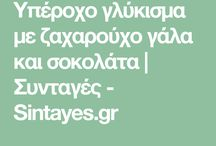 ΖΑΧΑΡΟΠΛΑΣΤΙΚΗ