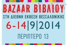 Bazzar ΒΙΒΛΙΟΥ - ΔΕΘ 2014