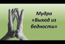 мудра