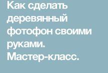 Фотофон