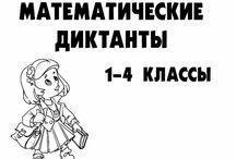 Математика д.детей
