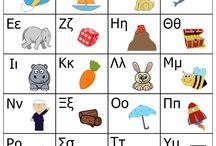 αλφαβητο