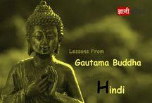 Gautama Buddha Teachings In Hindi