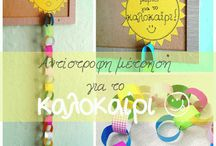 Kindergarten- summer crafts