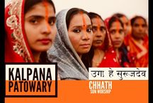 (छठ) Chhath Song 2017 | Sun Worship