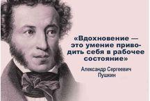 Пушкин А.С. Послание к Юдину