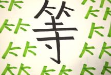 "Chinese characters / One day Hiroko turned to me and said: ""Mikai, have you noticed how beautiful the character 等 is? It is made of ""temple"" 寺 and the character for ""bamboo"" 竹."" In Chinese the concept for ""waiting"" suggest the image of somebody inside a temple and waiting under the bamboos."