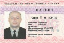 Патент на работу / Образцы патента на работу 2014 года.