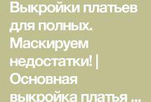Школа Ирины Ворошиловой