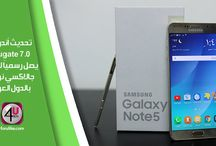 Forulike أندرويد 7.0 نوجا يصل رسمياً لمستخدمي هاتف Galaxy Note 5 بالدول العربية أخيراً