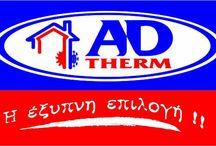 eshop by ADTHERM / ΠΡΟΙΟΝΤΑ ESHOP ADTHERM