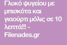 ΓΛΥΚΟ ΨΥΓΕΙΟΥ ΜΕ ΜΠΙΣΚΟΤΑ Κ ΓΙΑΟΥΡΤΙ
