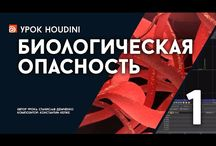 Houdini Rus