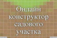 онлайн конструктор