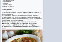 Супы / Кулинария. Супы