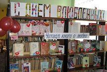 Библиотечные выставки
