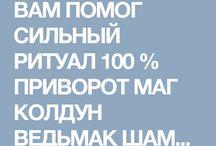 ВАМ ПОМОГ СИЛЬНЫЙ РИТУАЛ 100 % ПРИВОРОТ МАГ КОЛДУН ВЕДЬМАК ШАМАН НИКОЛАЕВ