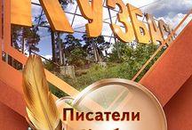 Рассказы Ольги Логачевой