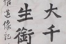 岳爺のお習字 / works of  Unngaku   Tanaka
