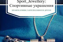 Sport_Jewellery: Спортивные украшения. Мотивация и спорт. / Спортивные кулоны и браслеты: штанги, блины, гантели и многое другое