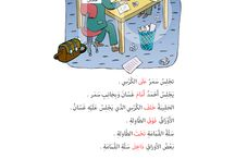 دروس اللغة