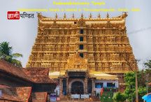 Sree Padmanabhaswamy Temple History In Hindi
