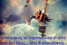 Ελπίδα!!