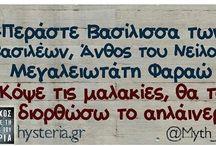 Greek quotes <3
