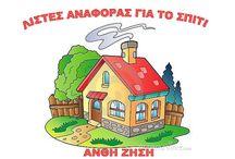 Κατοικία - Σπίτι - Κτήριο