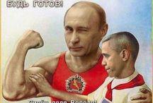 Путин президент