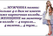 *** ЮМОР ***