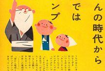 Japonia (Japan) - oświetlenie na starej reklamie