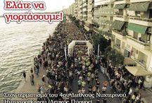 """""""Το Ελληνικό"""" στον 4ο Διεθνή Νυχτερινό Ημιμαραθώνιο Θεσσαλονίκης"""
