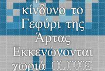ΣΕ ΚΙΝΔΥΝΟ ΤΟ ΓΕΦΥΡΙ ΥΗΣ ΑΡΤΑΣ