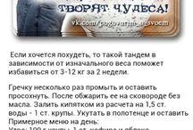 ДИЕТА,ФИТНЕС