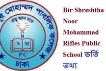 Bir Shreshtha Noor Mohammad Rifles Public School ভর্তি বিজ্ঞপ্তি ২০১৭ প্রকাশ: