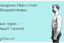 Atkritkas / http://atkritka.com/