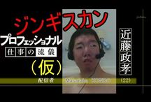 Niconoco Broadcast